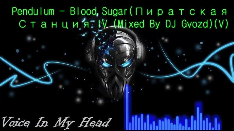 Pendulum Blood Sugar Пиратская Станция IV Mixed By DJ Gvozd смотреть онлайн без регистрации
