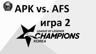 APK vs. AFS игра 2   Week 2 LCK Spring 2020   ЛЦК Чемпионат Кореи   APK Prince Afreeca Freaks