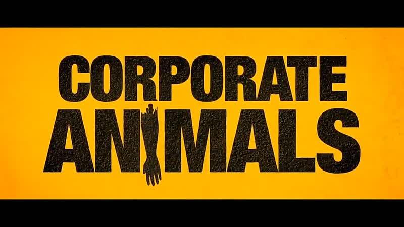 Корпоративные животные (Corporate Animals) 2019, трейлер