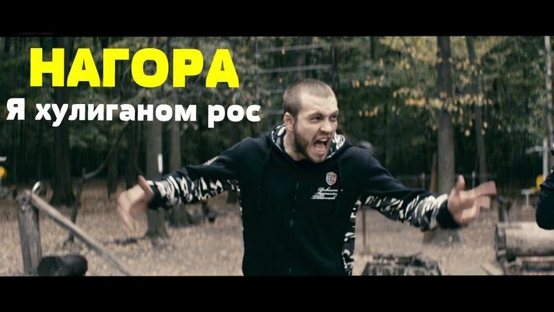 Нагора Я хулиганом рос ОколоФутбола