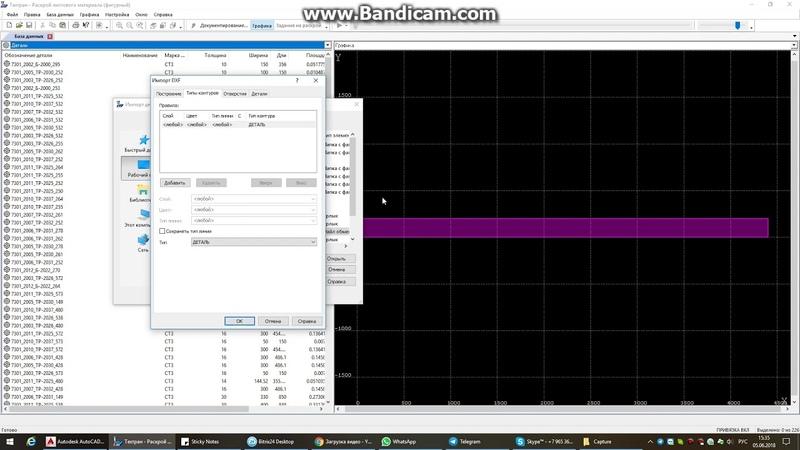 Импорт нескольких контуров их одного файла DXF