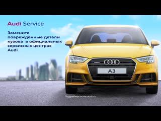 Audi service будильник