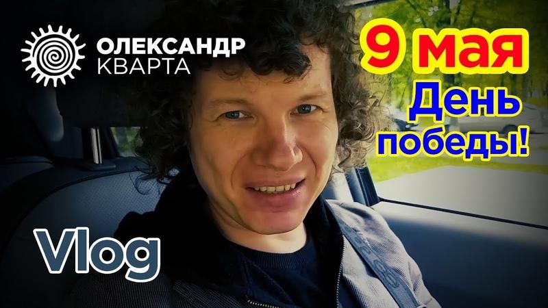 День победы 2019 Харьков Песочин Александр Кварта