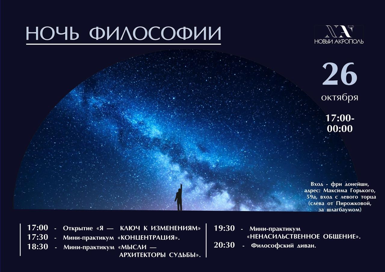 """Афиша Ижевск """"Ночь философии"""""""