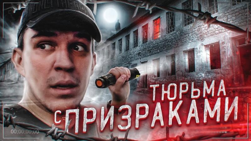 НОЧЬ В ТЮРЬМЕ С ПРИВИДЕНИЯМИ GhostBuster Финал Сезона