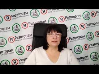 Краткое описание курсов в школе Елены Моштаковой Обучение риэлторов онлайн