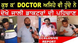 FAKE DOCTORS : ਕੁਝ ਕ' DOCTOR ਅਜਿਹੇ ਵੀ ਹੁੰਦੇ ਨੇ | ਦੇਖੋ ਜਾਲੀ ਡਾਕਟਰ&