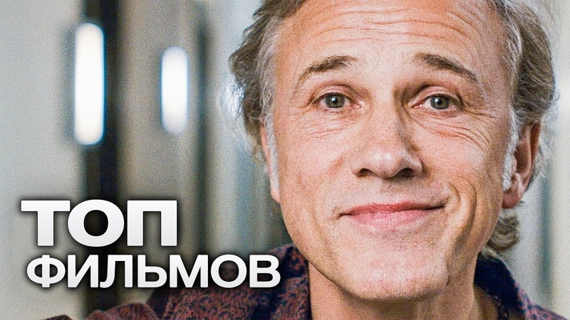 10 ФИЛЬМОВ С УЧАСТИЕМ КРИСТОФОРА ВАЛЬЦА