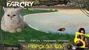 Прохождение игры Far Cry Операция Шторм Морской бой №5