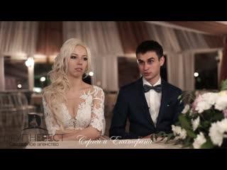 Отзыв от прекрасной пары Сергея и Екатерины
