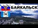 БАЙКАЛЬСК 🏠💖🌼 (Иркутская область) ~ Твой город.