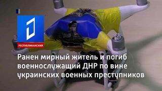 Ранен мирный житель и погиб военнослужащий ДНР по вине украинских военных преступников