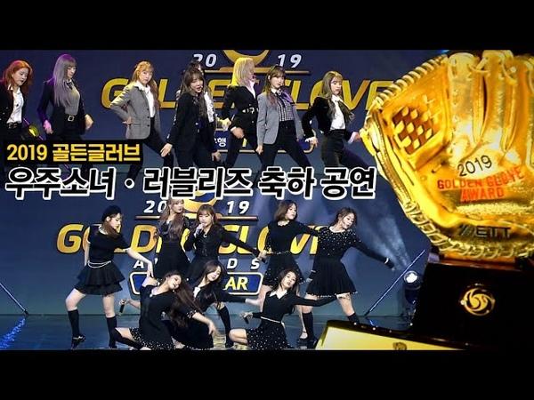 2019 골든글러브 ♡우주에서 최강 러블리한 소녀들의 축하공연♡ 러블리즈 우주소녀 2019 KBO 골든글러브 시상식