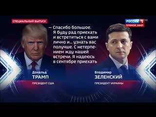 """""""Предатель США!"""" Что грозит Трампу и последствия для Украи..."""