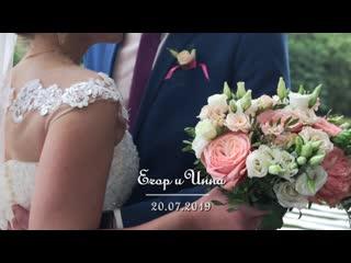 Молодые и прекрасные Егор и Инна. Свадебный клип.