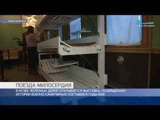 Выставка об истории военно-санитарных составов