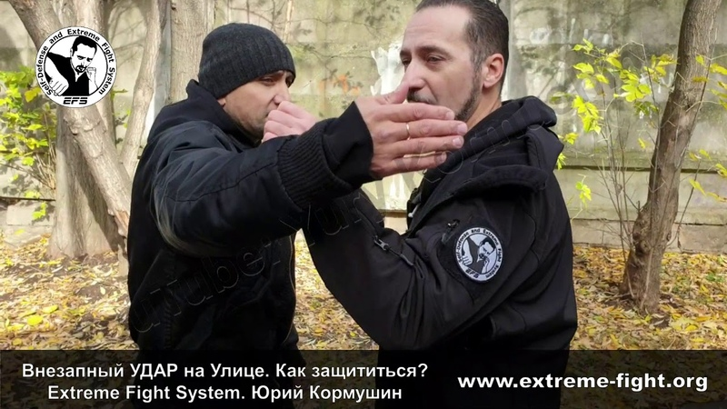 Внезапный УДАР на Улице. Как защититься? Extreme Fight System. Юрий Кормушин