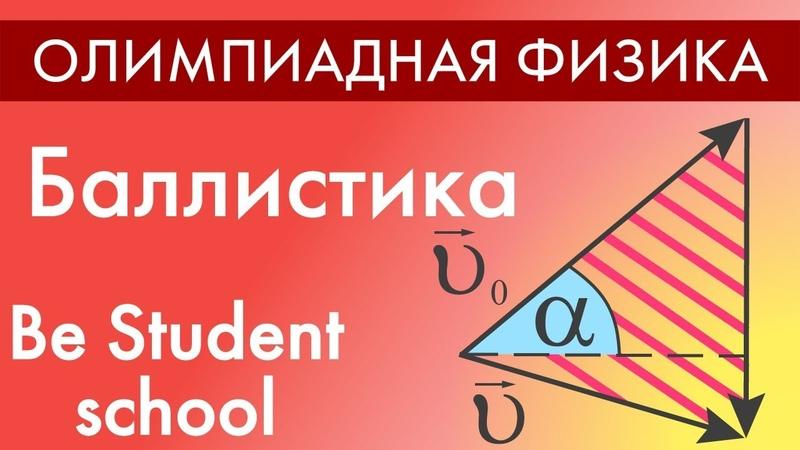Баллистика. Олимпиадная физика. Be Student School
