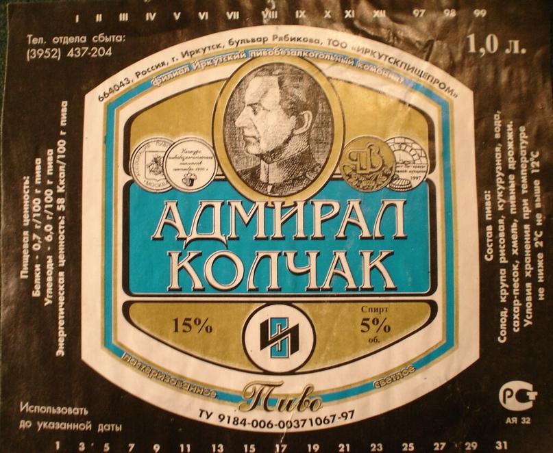 Колчак. Панихида. Пиво. Февраль 1995 года., изображение №16