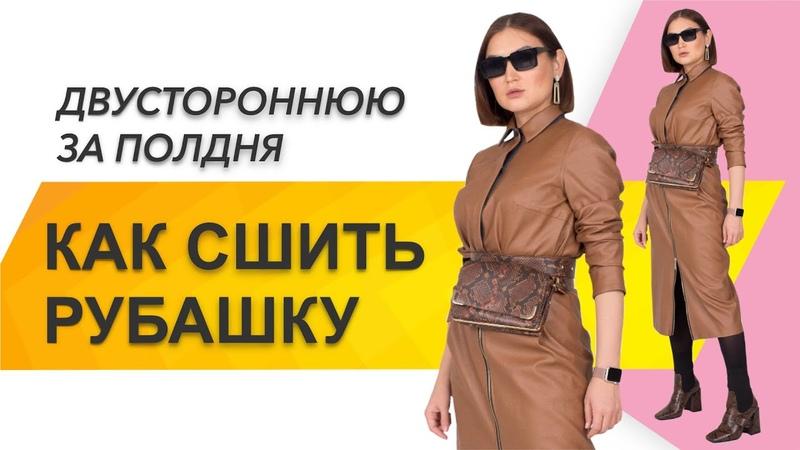 КАК СШИТЬ РУБАШКУ Как сшить двустороннюю рубашку Кожаная рубашка Power