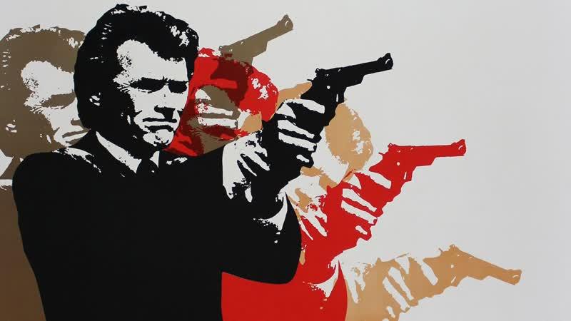 Грязный Гарри Dirty Harry 1971 Перевод Андрей Гаврилов