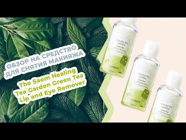 Обзор на средство для снятия макияжа The Saem Healing Tea Garden Green Tea Lip and Eye Remover