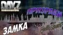 Arma2 DayZ mod Namalsk emulab🔴22 серия🔴Призраки замка