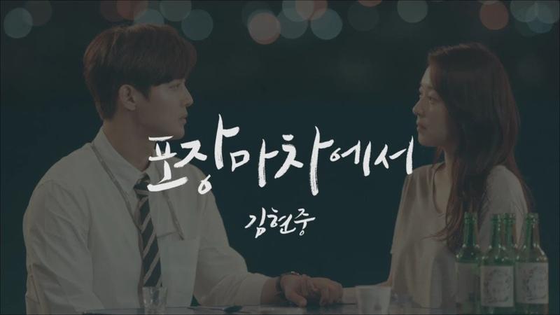 KIM HYUN JOONG (김현중) - 포장마차에서 (The Smile in Wine) [Music Video]