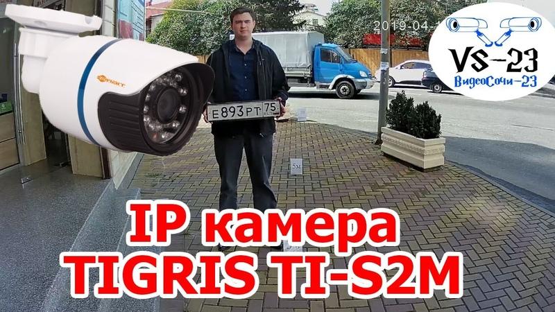 IP камера TIGRIS TI S2M