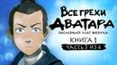 Все грехи и ляпы 1 сезона Аватар Легенда об Аанге часть 3 из 4