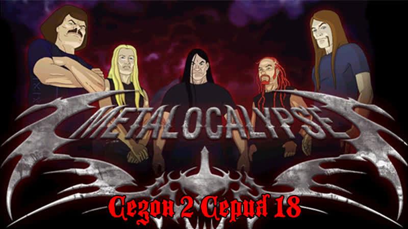 Metalocalypse - 2x18 - Dethrecord. Металлопокалипсис - Дэтзапись. Сезон 2, серия 18