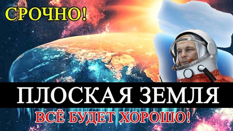 Космонавт Признался, что Земля Плоская