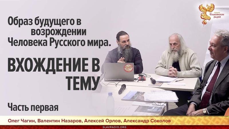 Образ будущего в возрождении Человека Русского мира. Вхождение в тему. Часть 1