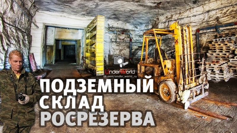Секретное Советское Зернохранилище -130 метров. Раскрывая тайны СССР   Диггеры проникли в Росрезерв