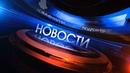 Новости на Первом Республиканском. Вечерний выпуск. 17.01.20