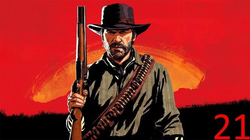 Прохождение Red Dead Redemption 2 Часть 21 » Freewka.com - Смотреть онлайн в хорощем качестве