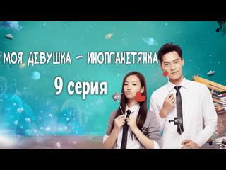 FSG Baddest Females   My Classmate from Far Far Away   Моя девушка - инопланетянка - эп. 9 (рус.саб)