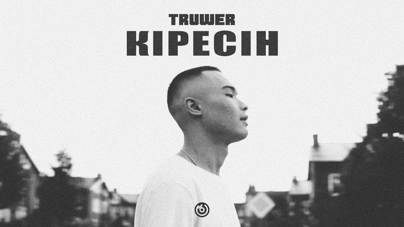 Truwer Кiресiн Real Rap