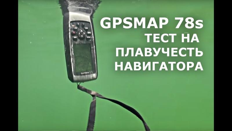 Тест на плавучесть навигатора GARMIN GPSMAP 78s