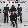 Горшенев | 7 декабря | Калининград