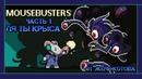 【MouseBusters】 Часть 1 Ля ты крыса