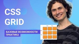 CSS Grid верстка простыми словами, часть 2. Базовые возможности