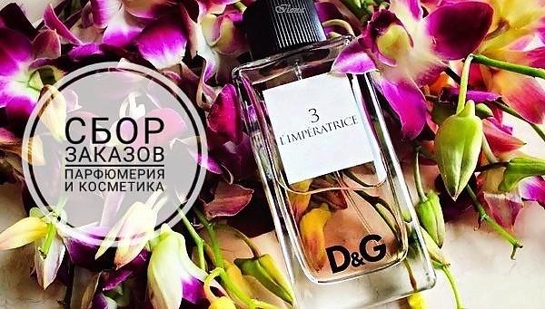 картинки с надписью парфюм