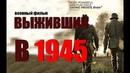 [НОВЫЙ ВОЕННЫЙ ФИЛЬМ 2020] все серии ВЫЖИВШИЙ В 1945 Русский военный фильм 2020