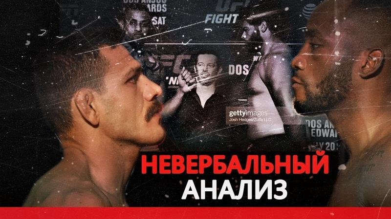 Невербальный Анализ - Рафаэль Дос Аньос vs. Леон Эдвардс - UFC