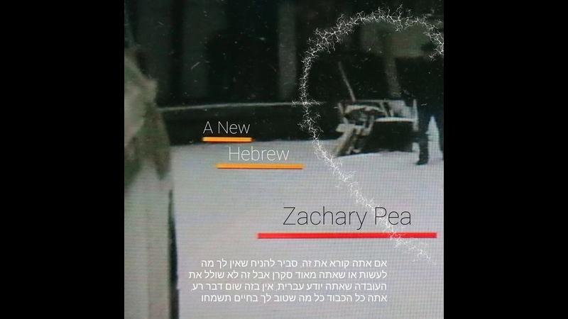 Zachary Pea Metuletelett