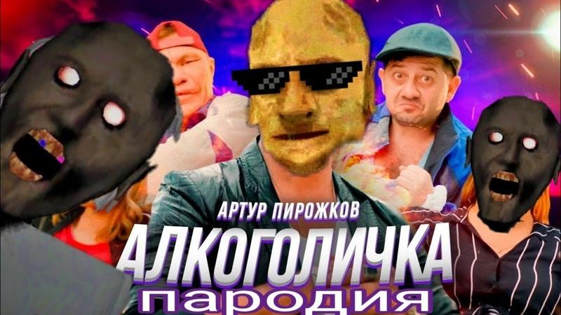 Артур Пирожков АЛКОГОЛИЧКА пародия MC NIMRED Песня клип про гренни 2 Granny chapter two