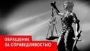 ОБРАЩЕНИЕ ЗА СПРАВЕДЛИВОСТЬЮ | Журналистские расследования Евгения Михайлова