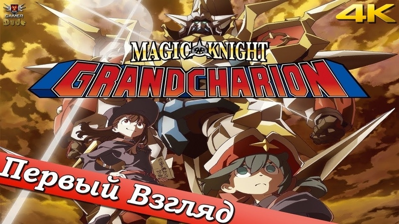 Magic Knight Grand Charion ПЕРВЫЙ ВЗГЛЯД ОТ EGD