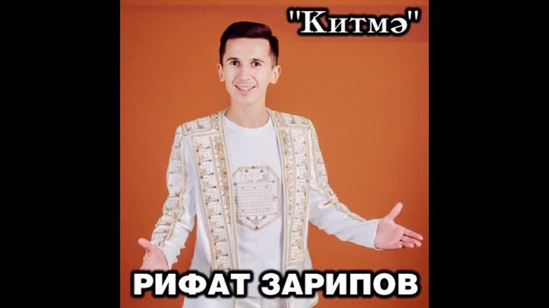 Рифат Зарипов Китмә mp4